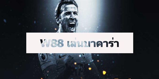 W88 เล่นบาคาร่า
