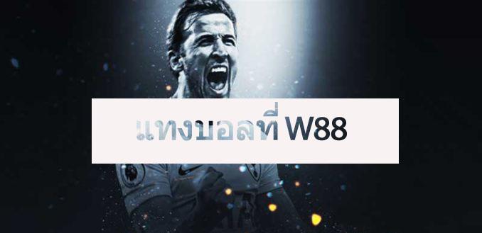 แทงบอลที่ W88