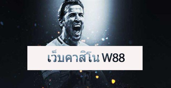 เว็บคาสิโน W88
