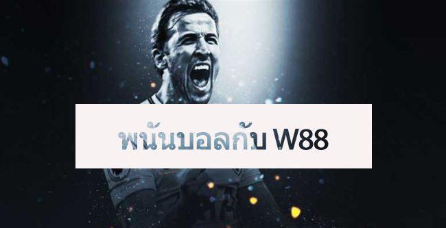 พนันบอลกับ W88
