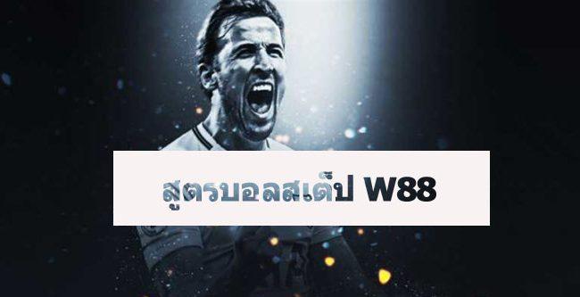 สูตรบอลสเต็ป W88